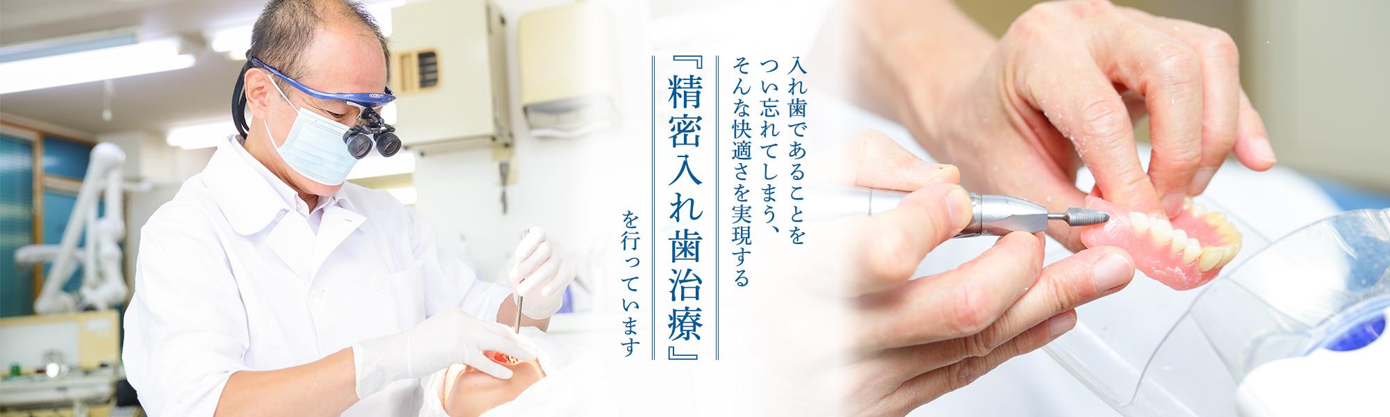 入れ歯であることをつい忘れてしまう、そんな快適さを実現する『精密入れ歯治療』を行っています