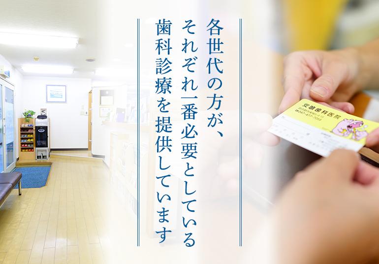 各世代の方が、それぞれ一番必要としている歯科診療を提供しています