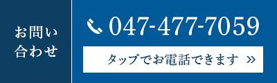 お問い合わせ 047-477-7059