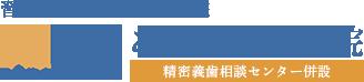 医療法人社団健志会 あじき歯科医院 精密義歯相談センター併設